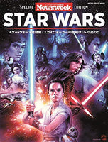 Newsweek Special Edition The Road to Star Wars: The Dawn of Skywalker ニューズウィーク特別編集 スター・ウォーズ完結編『スカイウォーカーの夜明け』への道のり