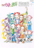 [Art Book] Oja Witch Doremi 20's Yoshihiko Umakoshi Illustrations + 【画集】おジャ魔女どれみ20's 馬越嘉彦 Illustrations+