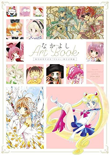 "65th Anniversary ""Nakayoshi"" Exhibition Official Catalog Nakayoshi ArtBook 創刊65周年記念「なかよし」展公式図録 なかよしArtBook"