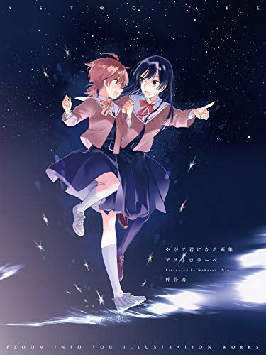 An art collection that will soon become you Astrolabe やがて君になる画集 アストロラーベ