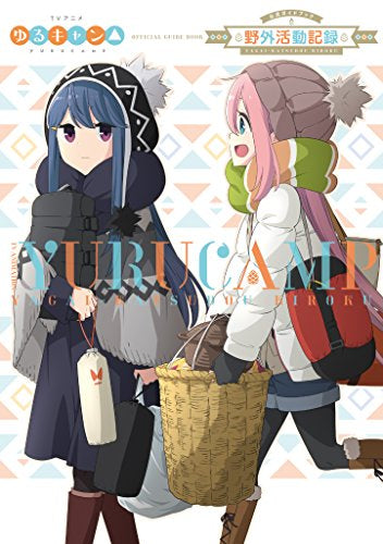 TV Anime Laid-Back Camp △ Official Guidebook Outdoor Activity Record TVアニメ ゆるキャン△ 公式ガイドブック 野外活動記録