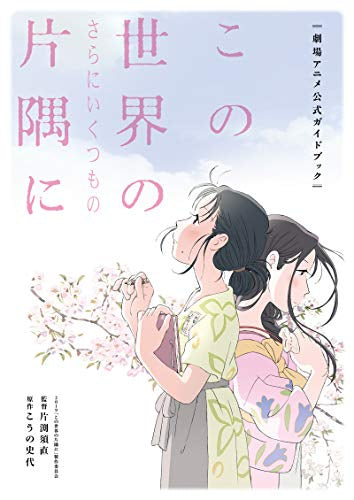 """In This Corner of the World"" Theatrical Anime Official Guidebook 「この世界の(さらにいくつもの)片隅に」 劇場アニメ公式ガイドブック"