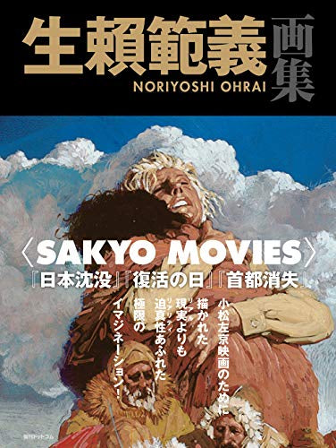 [Art book] Noriyoshi Ohrai art book SAKYO MOVIES 【画集】生範義画集 SAKYO MOVIES
