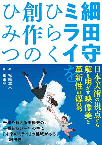 Mamoru Hosoda The secret of creation that opens Mirai 細田守 ミライをひらく創作のひみつ