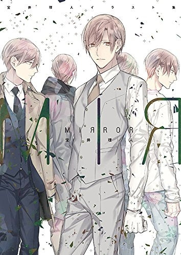 [Art Book] Rihito Takarai Illustration Collection MIRROR 【画集】宝井理人イラスト集 MIRROR
