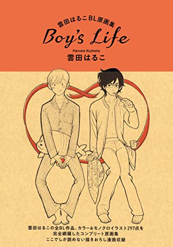 Haruko Kumota BL Original Drawing Collection Boy's Life 雲田はるこBL原画集 Boy's Life