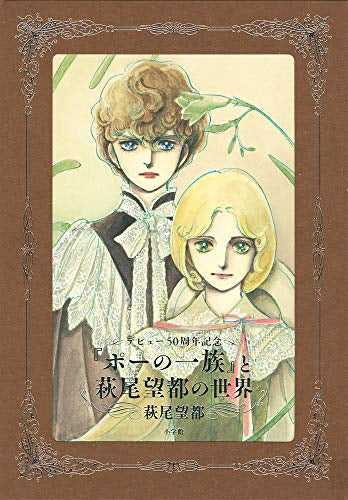 """Poe no Ichizoku"" and the world of Moto Hagio [Popular version] 『ポーの一族』と萩尾望都の世界【普及版】"