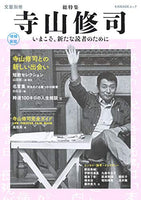 General Feature Shuji Terayama Augmented New Edition: Now for new readers 総特集 寺山修司 増補新版: いま、新たな読者のために