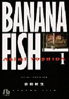 BANANA FISH+BANANA FISH ANOTHER STORY バナナフィッシュ [文庫版] (Vol. 1-12)