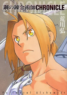 Fullmetal Alchemist CHRONICLE 鋼の錬金術師 CHRONICLE