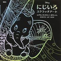 [Scratch art book] background color scratch art heart is chilling out to Disney cute baby SCRATCH ART BOOK 【スクラッチアートブック】ディズニー にじいろスクラッチアート 心がなごむかわいい赤ちゃん SCRATCH ART BOOK