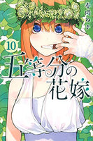 The Quintessential Quintuplets 五等分の花嫁 (Vol. 1-14)