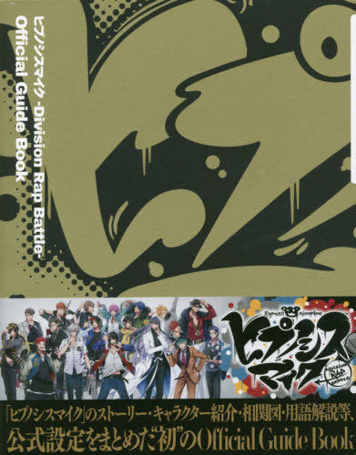 Hypnosismic -Division Rap Battle- Official Guide Book ヒプノシスマイク -Division Rap Battle- Official Guide Book