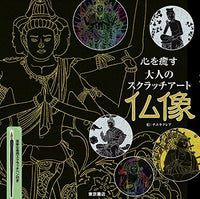 "[Scratch art book] adult of scratch art ""Buddha"" to heal the heart 【スクラッチアートブック】心を癒す大人のスクラッチアート 『仏像』"