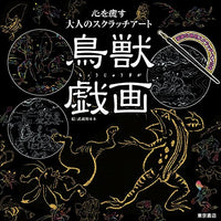 "[Scratch art book] heal the mind adult of scratch art ""Wildlife caricature"" 【スクラッチアートブック】心を癒す大人のスクラッチアート『鳥獣戯画』"