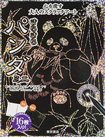 [Scratch art book] heal the hearts of adults scratch art glitter panda mini 【スクラッチアートブック】心を癒す大人のスクラッチアート きらきら パンダ ミニ