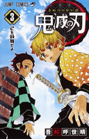 Demon Slayer: Kimetsu no Yaiba 鬼滅の刃 Volume.3