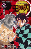 Demon Slayer: Kimetsu no Yaiba 鬼滅の刃 Volume.4