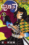Demon Slayer: Kimetsu no Yaiba 鬼滅の刃 Volume.5