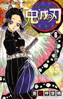 Demon Slayer: Kimetsu no Yaiba 鬼滅の刃 Volume.6