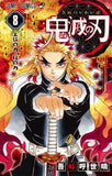 Demon Slayer: Kimetsu no Yaiba 鬼滅の刃 Volume.8