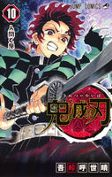 Demon Slayer: Kimetsu no Yaiba 鬼滅の刃 Volume.10