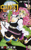 Demon Slayer: Kimetsu no Yaiba 鬼滅の刃 Volume.14