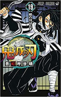 Demon Slayer: Kimetsu no Yaiba 鬼滅の刃 Volume.19