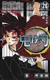 Demon Slayer: Kimetsu no Yaiba 鬼滅の刃 Volume.20