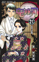 Demon Slayer: Kimetsu no Yaiba 鬼滅の刃 Volume.21
