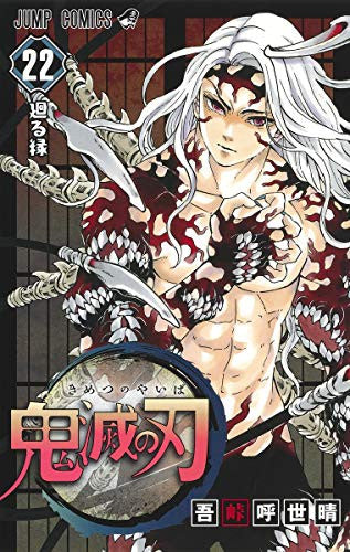 Demon Slayer: Kimetsu no Yaiba 鬼滅の刃 (Volume.1-23)