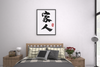 Family (Traditional Chinese Lettering)! Framed poster