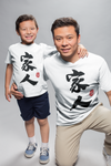 Family (Traditional Chinese Lettering)! - Youth