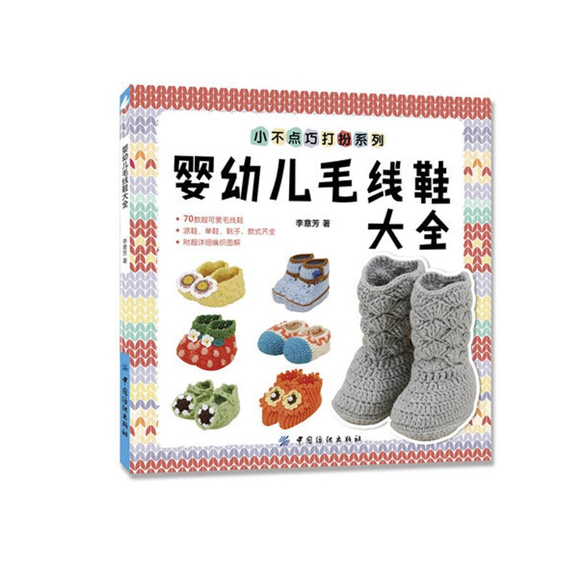 Baby Knitting Shoes Pattern Encyclopedia Books Handmade Slipper Knit Sweater Knitting Books Crochet Books Full Color