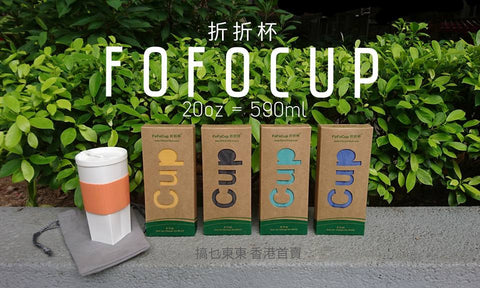 FoFoCup - Foldable Tumbler (20 oz) @ 大樹孩子生活館             Tree Children's Lodge, Hong Kong