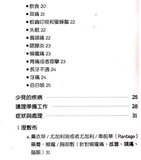 家庭護理 敷布/足浴/蒸氣薰/基本急救 Guide to Homecare Help in Health and Illness