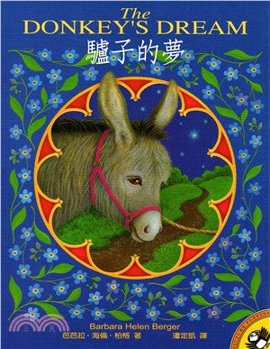 The Donkey's Dream 驢子的夢