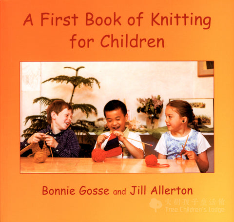 A First Book of Knitting for Children @ 大樹孩子生活館             Tree Children's Lodge, Hong Kong - 1