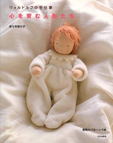 心を育む人形たち (Heart-Nurturing Dolls) @ 大樹孩子生活館             Tree Children's Lodge, Hong Kong - 1