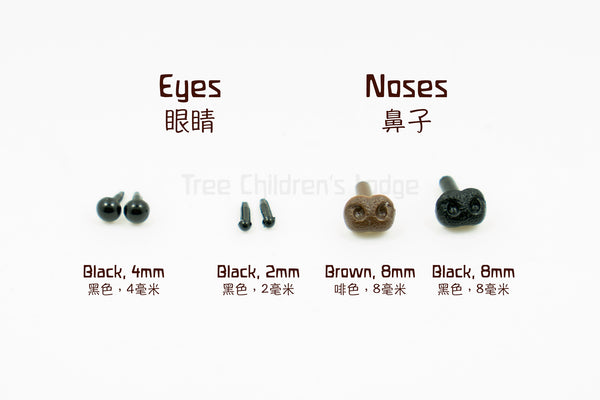 Plastic eyes & nose for felt animals @ 大樹孩子生活館             Tree Children's Lodge, Hong Kong