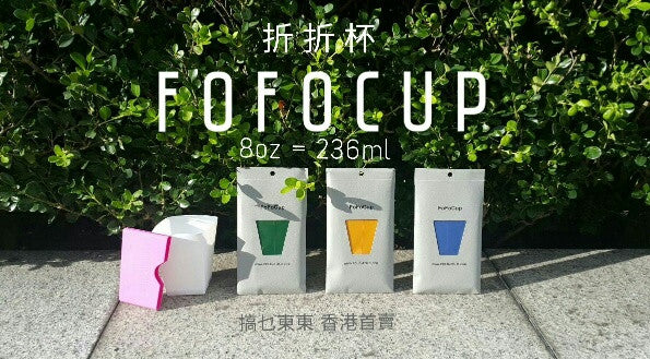 FoFoCup - Foldable Cup (8 oz)