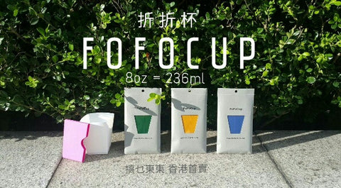 FoFoCup - Foldable Cup (8 oz) @ 大樹孩子生活館             Tree Children's Lodge, Hong Kong - 1