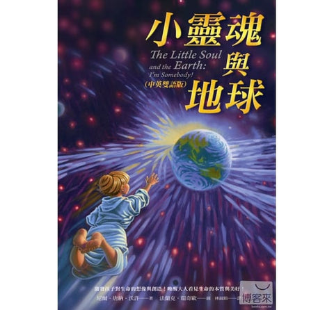 小靈魂與地球 The Little Soul and the Earth: I'm Somebody! (中英雙語版)