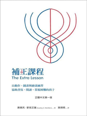 補正課程 The Extra Lesson