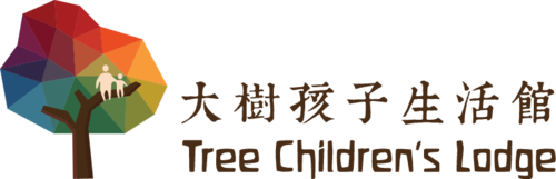 大樹孩子生活館             Tree Children's Lodge