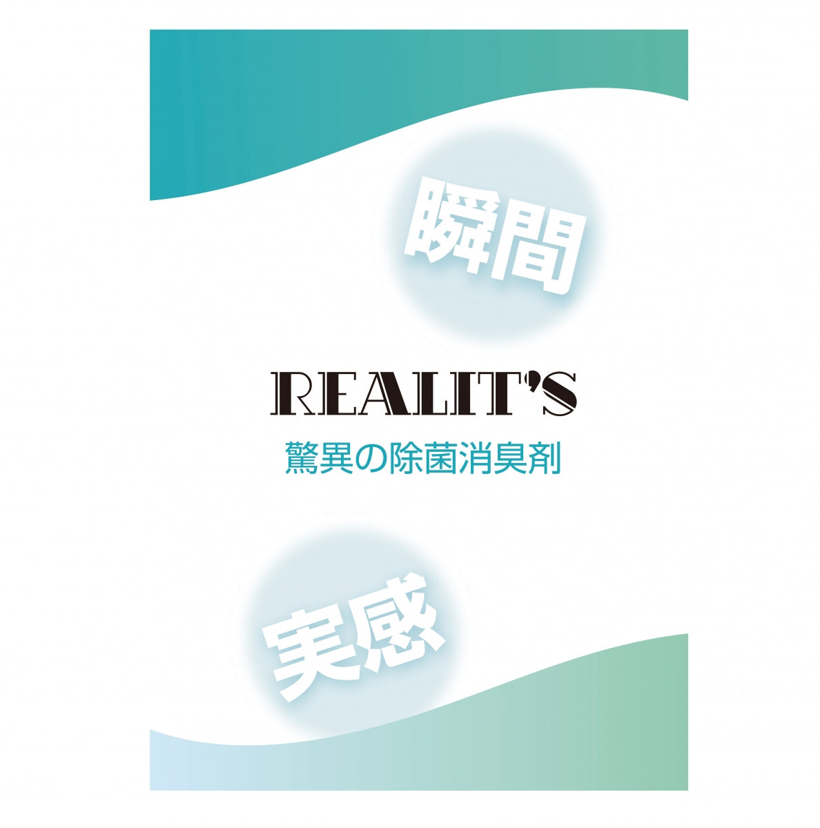 REALIT'S おしぼり