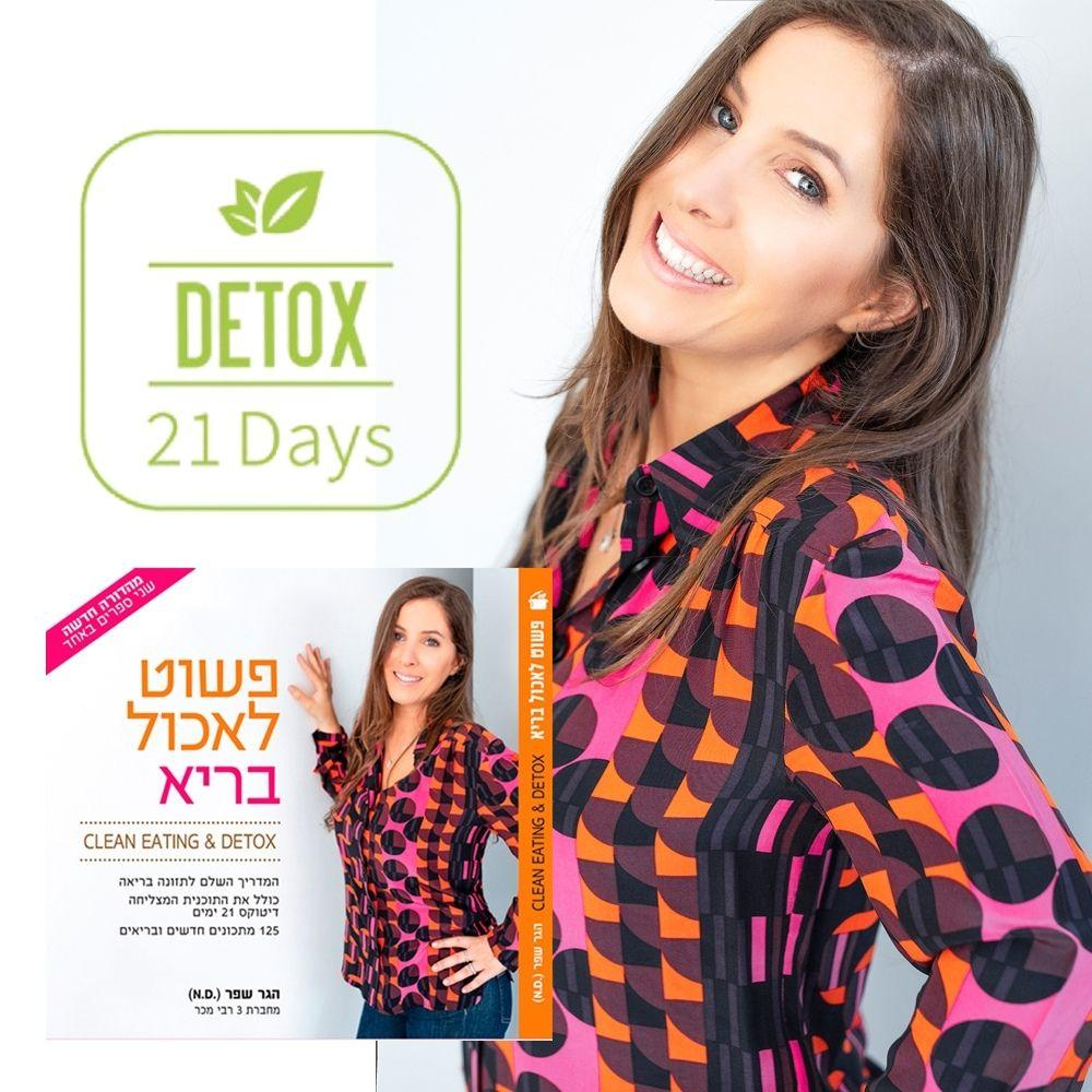 DETOX 21 DAYS & BOOK HAGAR SHFER