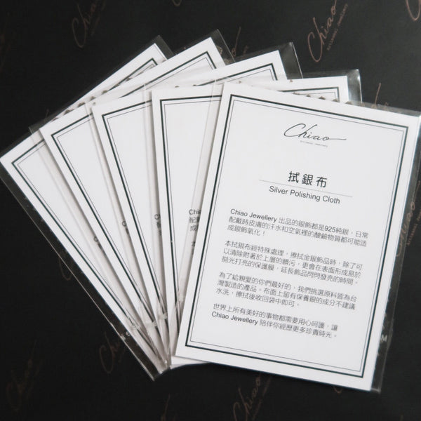 拭銀布 Silver Polishing Cloth