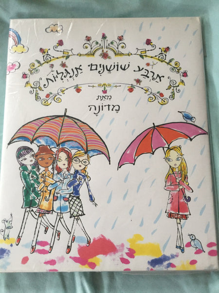 MADONNA Book - English Roses (Hebrew Edition)