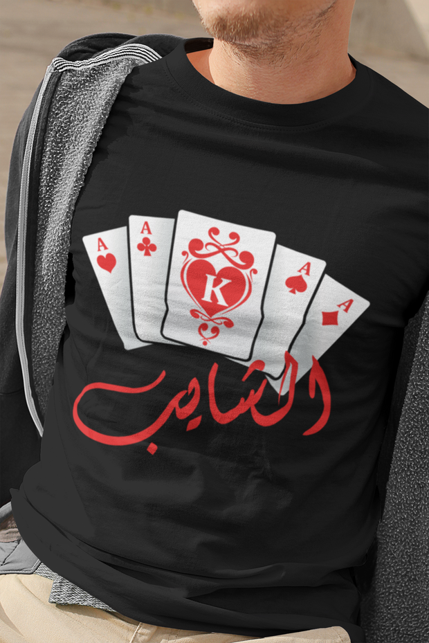 """الشايب""Short-Sleeve Unisex T-Shirt"